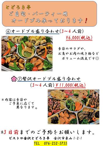 テイクアウトオードブル・お弁当画像